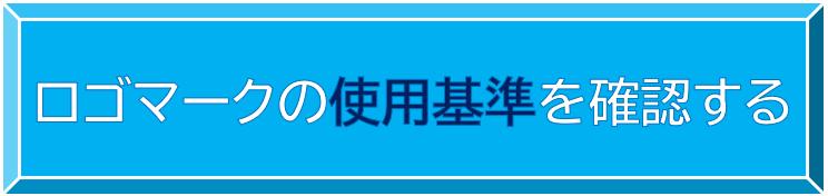 corona-pj-logo-kijunbutton.png