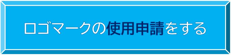 corona-pj-logo-shinseibutton.png