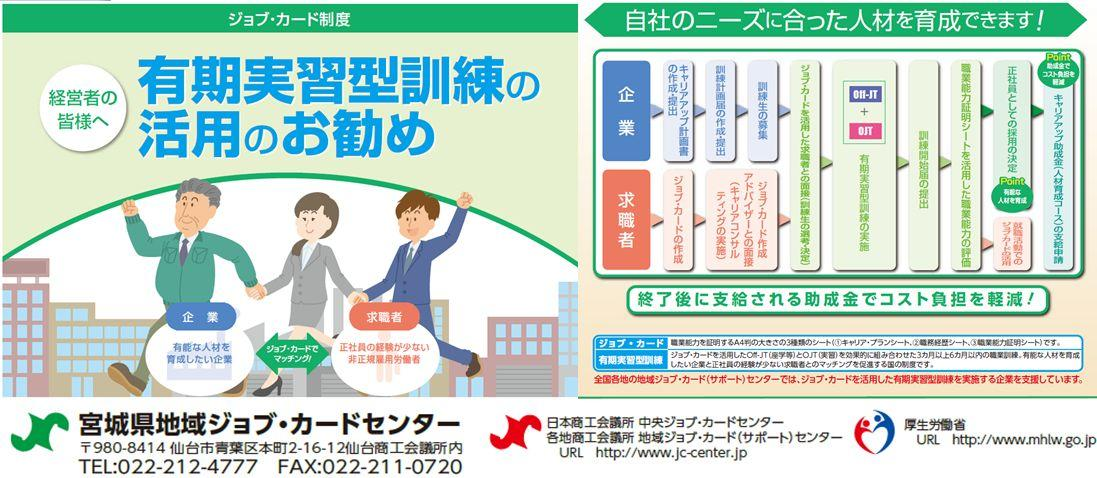 jobcardkoukoku.jpg