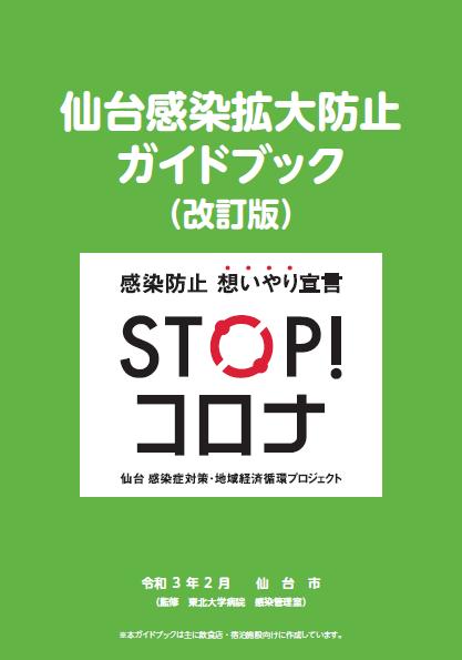 stop-colonaguidebook_210406.png