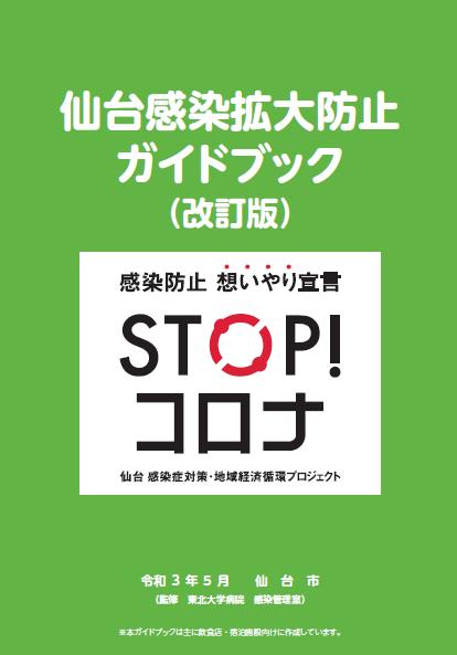 stop-colonaguidebook_210630.png