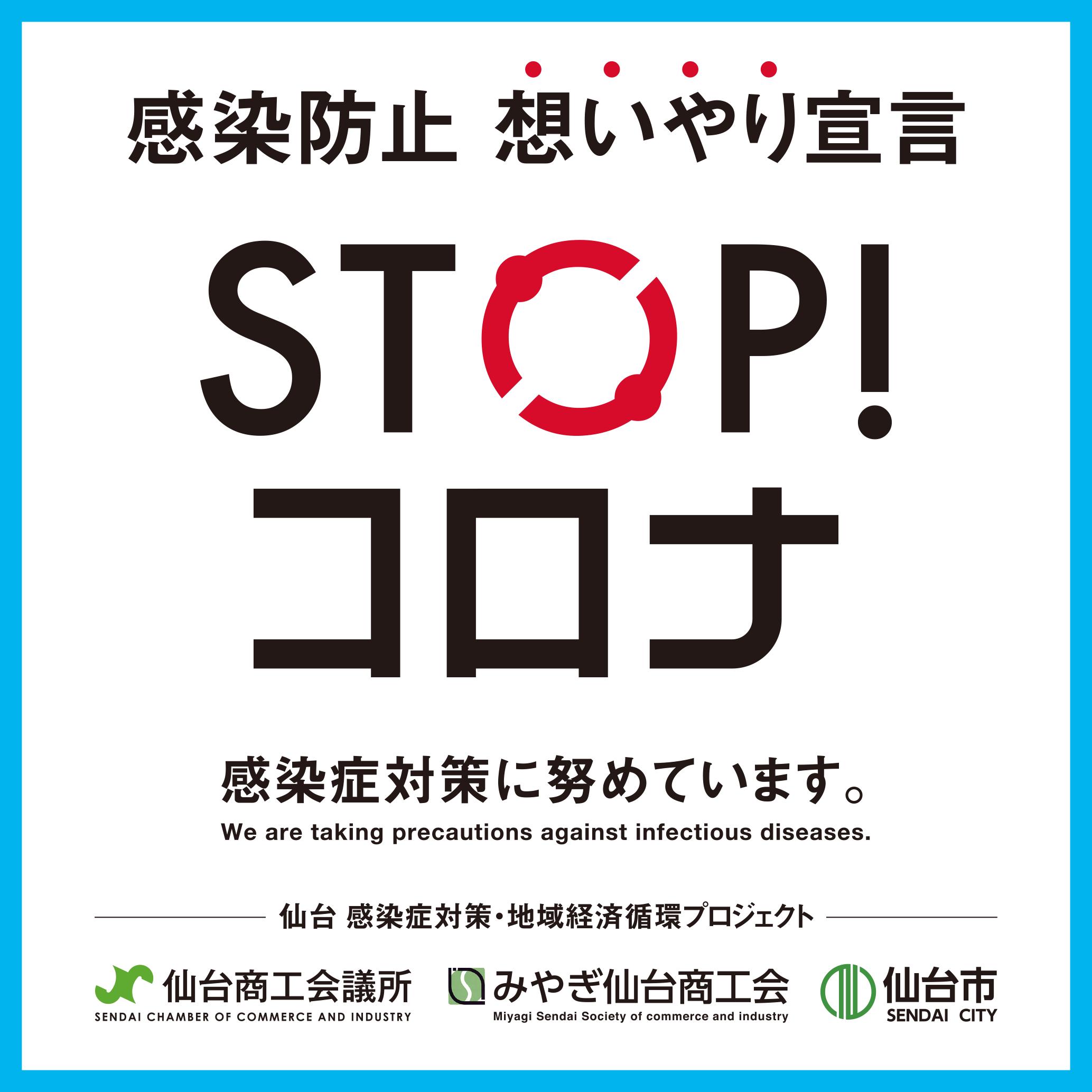 stop_COVID19_seal_fix.png