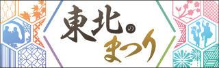 touhokumatsurinet2021.jpg